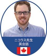 英会話講師: ニコラス先生(カナダ)