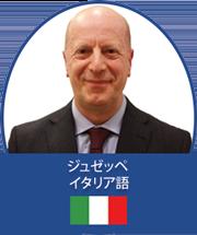 イタリア語会話講師: ジュゼッペ フィーノ